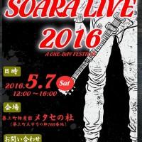 201605ソアラライブ